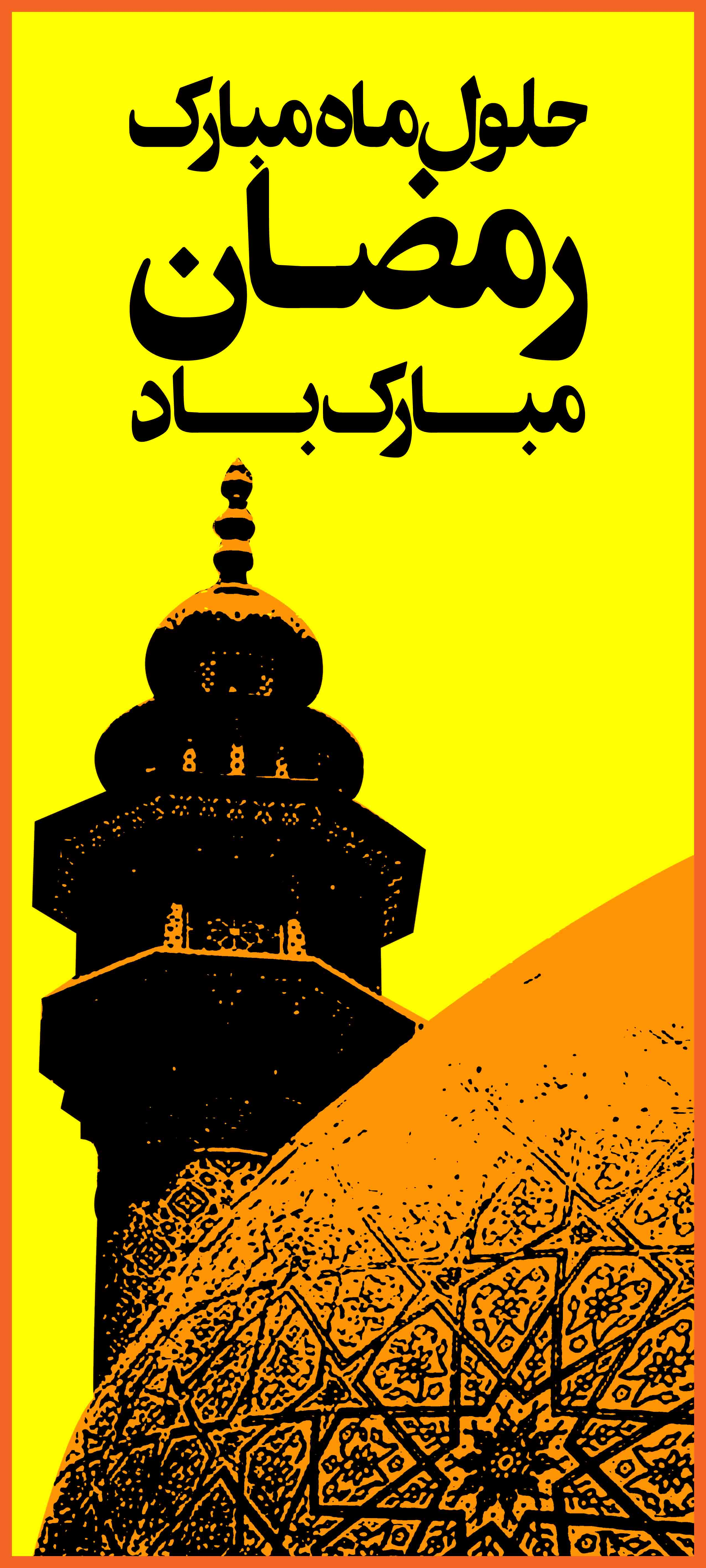 طرح لایه باز بنر ماه مبارک رمضان (008)