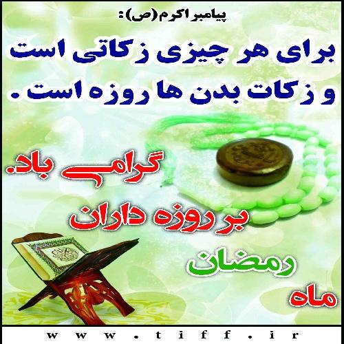 طرح لایه باز بنر ماه مبارک رمضان (010)