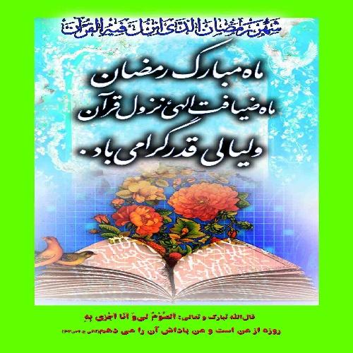 طرح لایه باز بنر ماه مبارک رمضان (015)